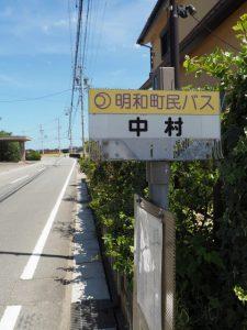 明和町民バス 中村 バス停