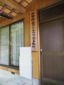 社務所に掲げられた「伊勢神宮カケチカラ会事務所」の看板(畠田神社)