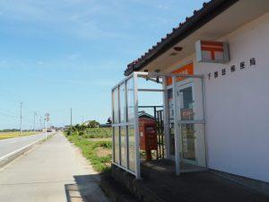 JP下御絲郵便局