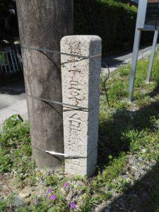 「第十三号台風潮位?」の石標(多気郡明和町八木戸)