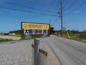 明和町民バス 大堀川新田(西) バス停