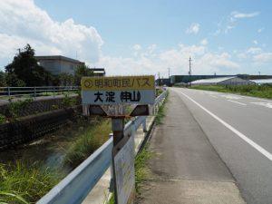 明和町民バス 大淀(申山) バス停