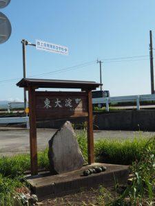 国道23号東大淀町交差点付近