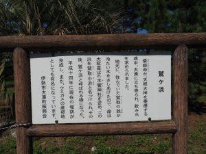 鷲ヶ浜(伊勢市大湊町)