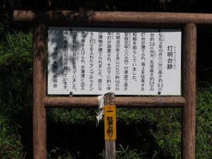 灯明台跡の説明板(伊勢市大湊町)