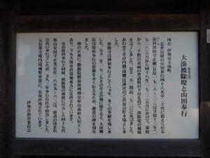 大湊波除堤と山田奉行の説明板(大湊小学校)