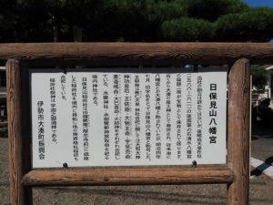 日保見山八幡宮の説明板(伊勢市大湊町)