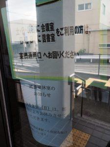 ここにも伊勢市立図書館(の分室)、大湊地区コミュニティセンター(伊勢市大湊町)