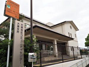 大湊地区コミュニティセンター(伊勢市大湊町)