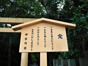 先週には建て替えられていた定の立札、御塩殿神社(皇大神宮 所管社)