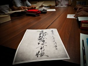 古文書の会 くずし字勉強会(2018.09.08)@河邊七種神社社務所