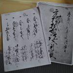 古文書の会(2018.09.09)@河邊七種神社社務所