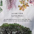 『浜中悠樹写真展「UTSUROI」-うつろい-』ポスターの一部