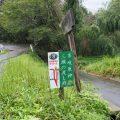 新しく設置されていた「多岐原神社・三瀬の渡し跡」の案内板