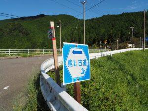 JR紀勢本線 梅ケ谷駅からしばらく歩いたら「←熊野古道」の案内板