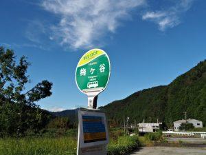 BUS STOP 梅ケ谷 三重交通