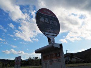BUS STOP 瀧原宮前 三重交通