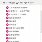 Googleマップのマイマップにて「伊勢のお稲荷さん」の登録開始・一般公開