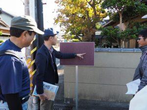 田丸勘定所跡の説明板