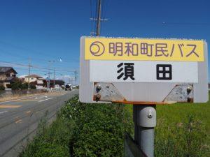 明和町民バス 須田 バスのりば