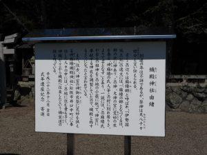 織殿神社(明和町佐田)