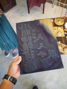 小間物雑貨商 河崎中橋 長尾分店の版木