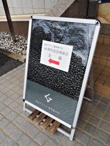 [参宮ブランド擬革紙の会 10周年記念発表会]会場の案内板