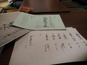古文書の会(2018.10.14)@河邊七種神社社務所