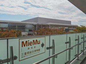 MieMu(三重県総合博物館)