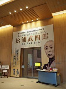 第21回企画展 松浦武四郎生誕200年記念 幕末維新を生きた旅の巨人 松浦武四郎 - 見る、集める、伝える -@MieMu