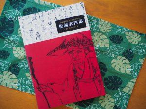 図録「幕末維新を生きた旅の巨人 松浦武四郎 - 見る、集める、伝える -」