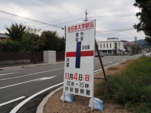 全日本大学駅伝の看板(JR山田上口駅付近)