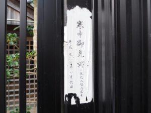 惣六稲荷大明神、梅香寺(伊勢市常磐)