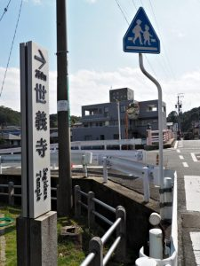 「→350m 世義寺」の案内板(伊勢市岡本)