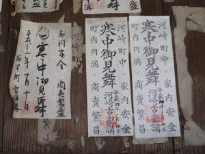 「寒中御見舞」札、大林寺のお稲荷さん(伊勢市古市町)