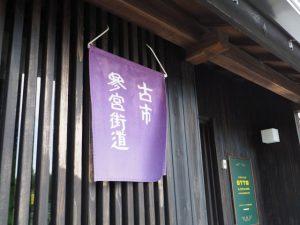 軒先に吊るされた「古市 参宮街道」の旗(伊勢市中之町)