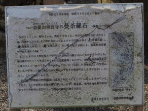 菩提山神宮寺の曼荼羅石の説明板(中村墓地)