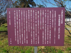 玉城町指定文化財 旧金森邸別邸「玄甲舎」(茶室)の説明板