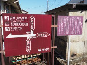 「熊野街道・伊勢本街道・参宮街道の分岐点」案内図