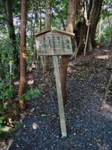 注意の立札、朝熊神社(皇大神宮 摂社) 2018年11月01日時点