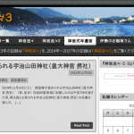 ブログ「神宮巡々3」へのメニュー追加