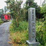 玄忠寺(伊勢市二俣)