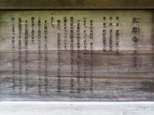 玄忠寺の説明板(伊勢市二俣)