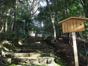 立て替えられた定の立札、宇治山田神社(皇大神宮 摂社)