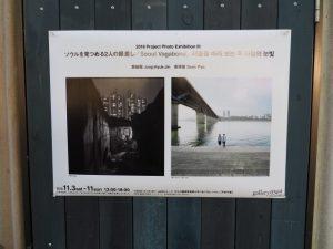 「ソウルを見つめる2人の眼差し・・・」@gallery0369