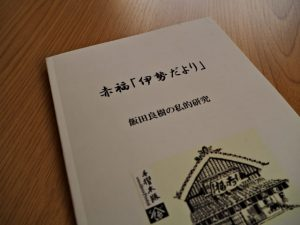 飯田良樹の私的研究 赤福「伊勢だより」