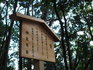 新しい20年が始まった定の立札、宇治山田神社(皇大神宮 摂社)
