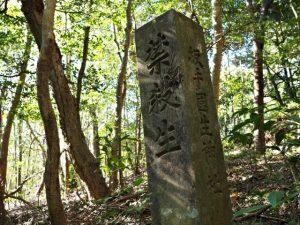 「禁殺生」石、坂手国生神社(皇大神宮 摂社)