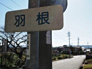 「羽根」地名板のある交差点(度会郡玉城町上田辺)