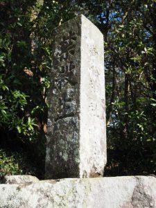「禁殺生」石、御船神社(皇大神宮 摂社)
